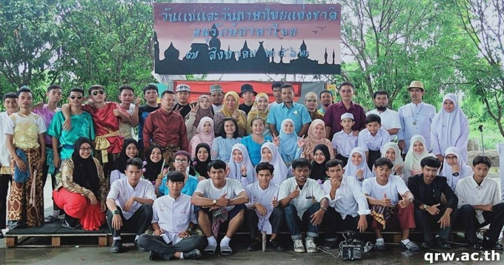 วันแม่และวันภาษาไทย 2562