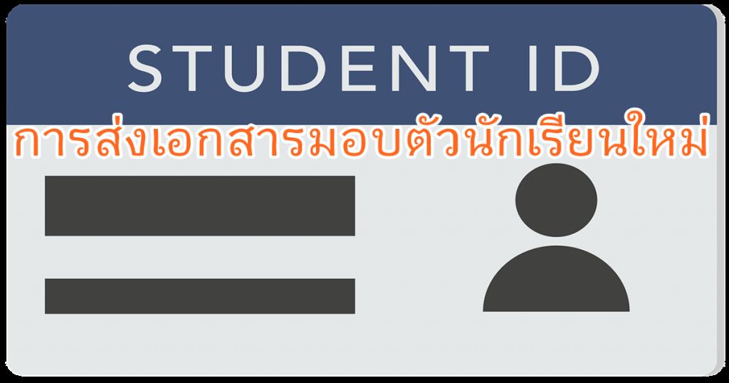 การส่งเอกสารมอบตัวนักเรียน