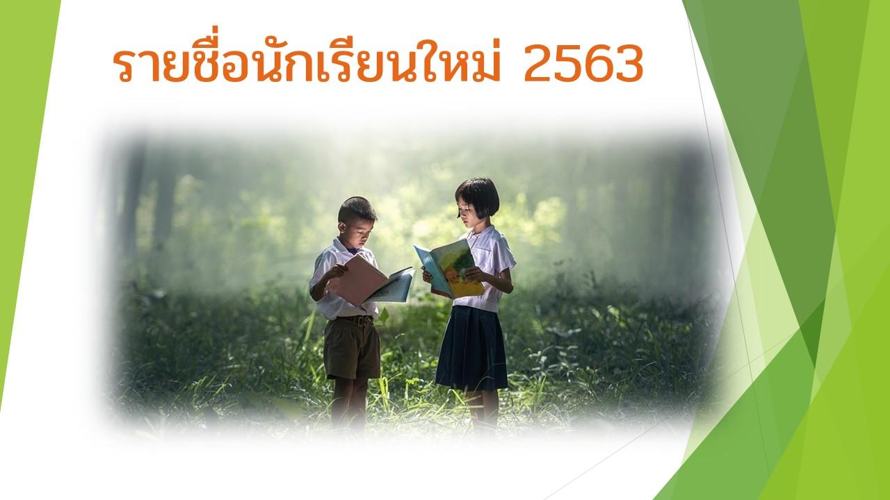 รายชื่อนักเรียนใหม่ ปีการศึกษา 2563