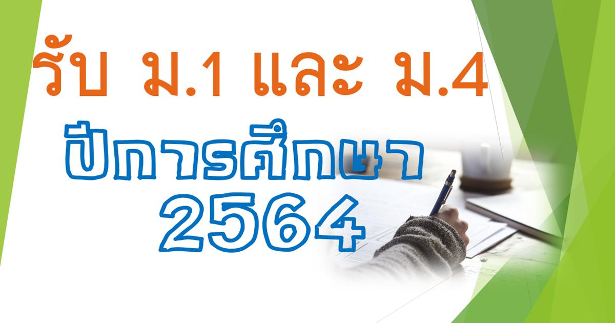 รับสมัครนักเรียน ม.1, ม.4 ปีการศึกษา 2564
