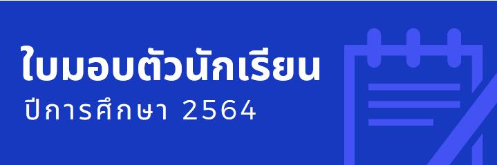 ใบมอบตัวนักเรียน ปีการศึกษา 2564